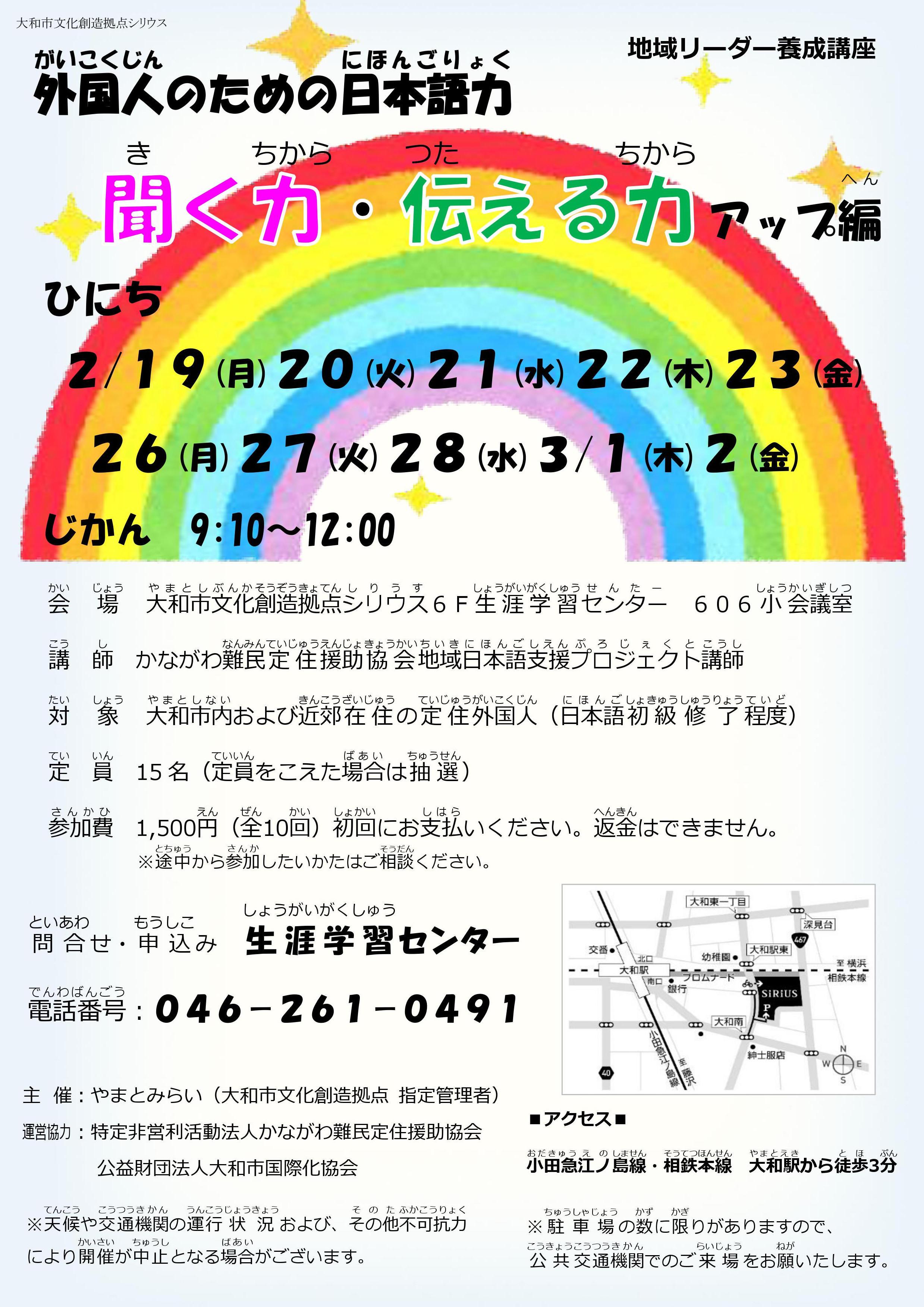 地域リーダー養成講座「外国人のための日本語 聞く力・伝える力アップ編」