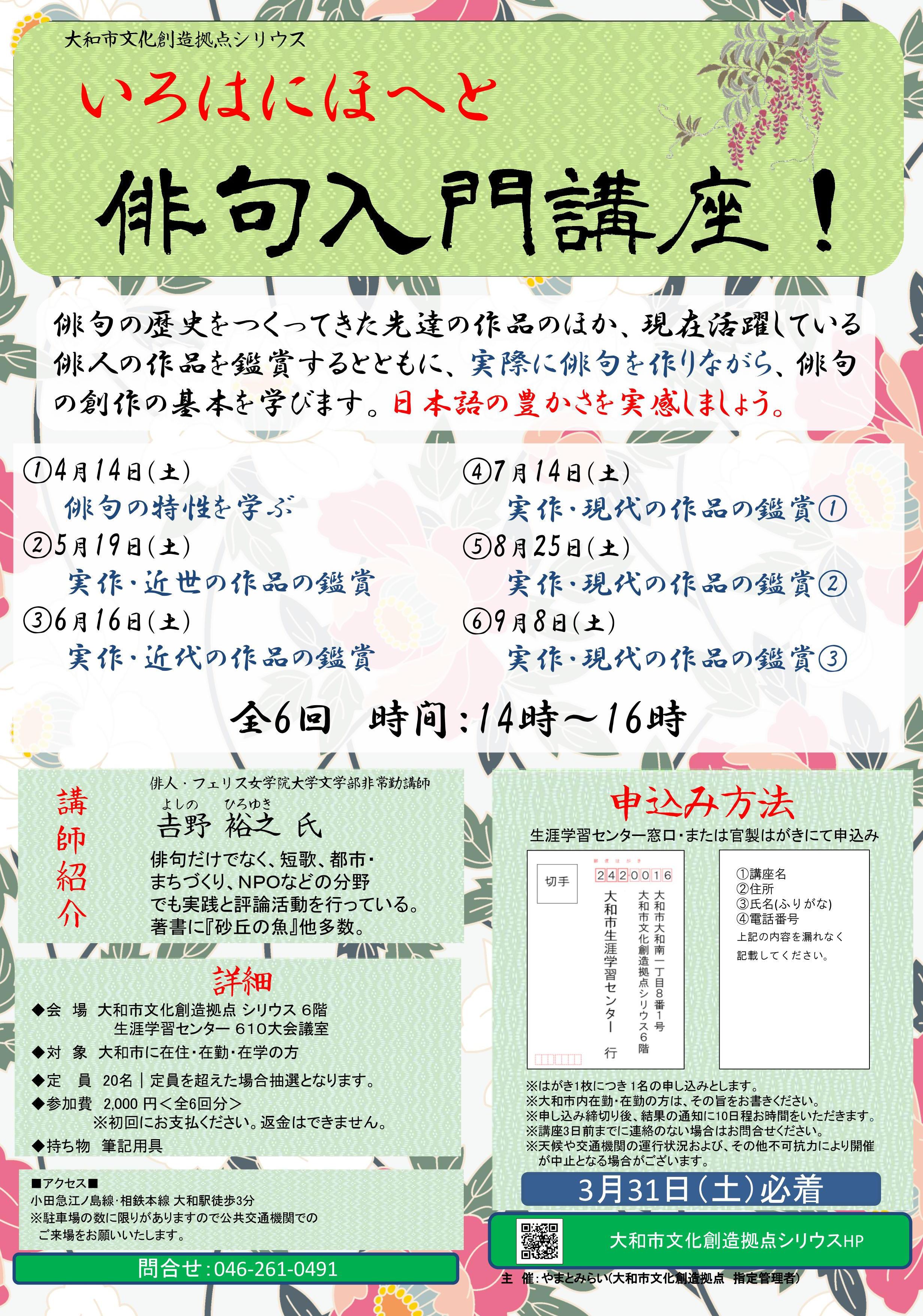 《募集終了》いろはにほへと-俳句入門講座!