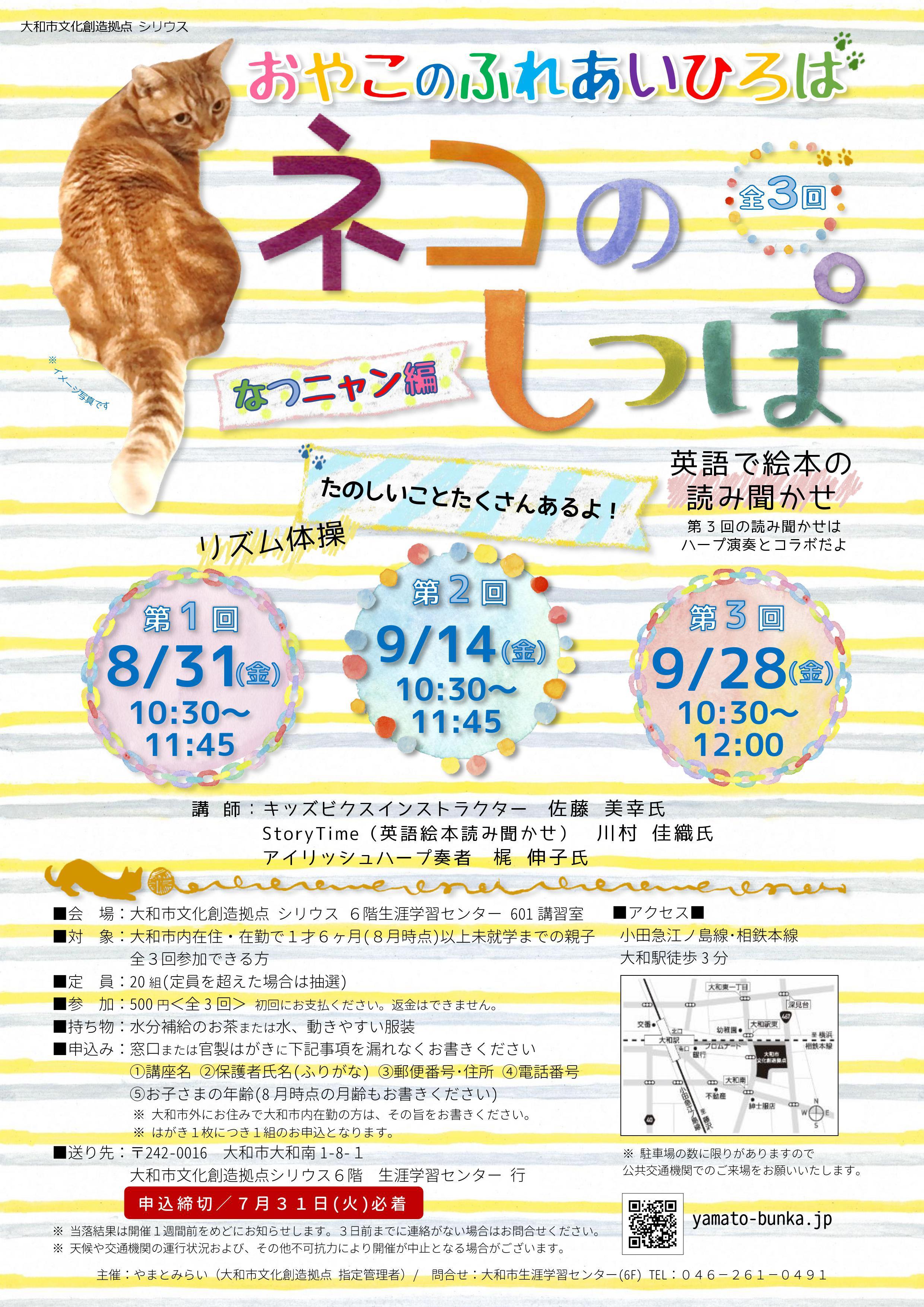 親子のふれあい広場「ネコのしっぽ~なつニャン編」