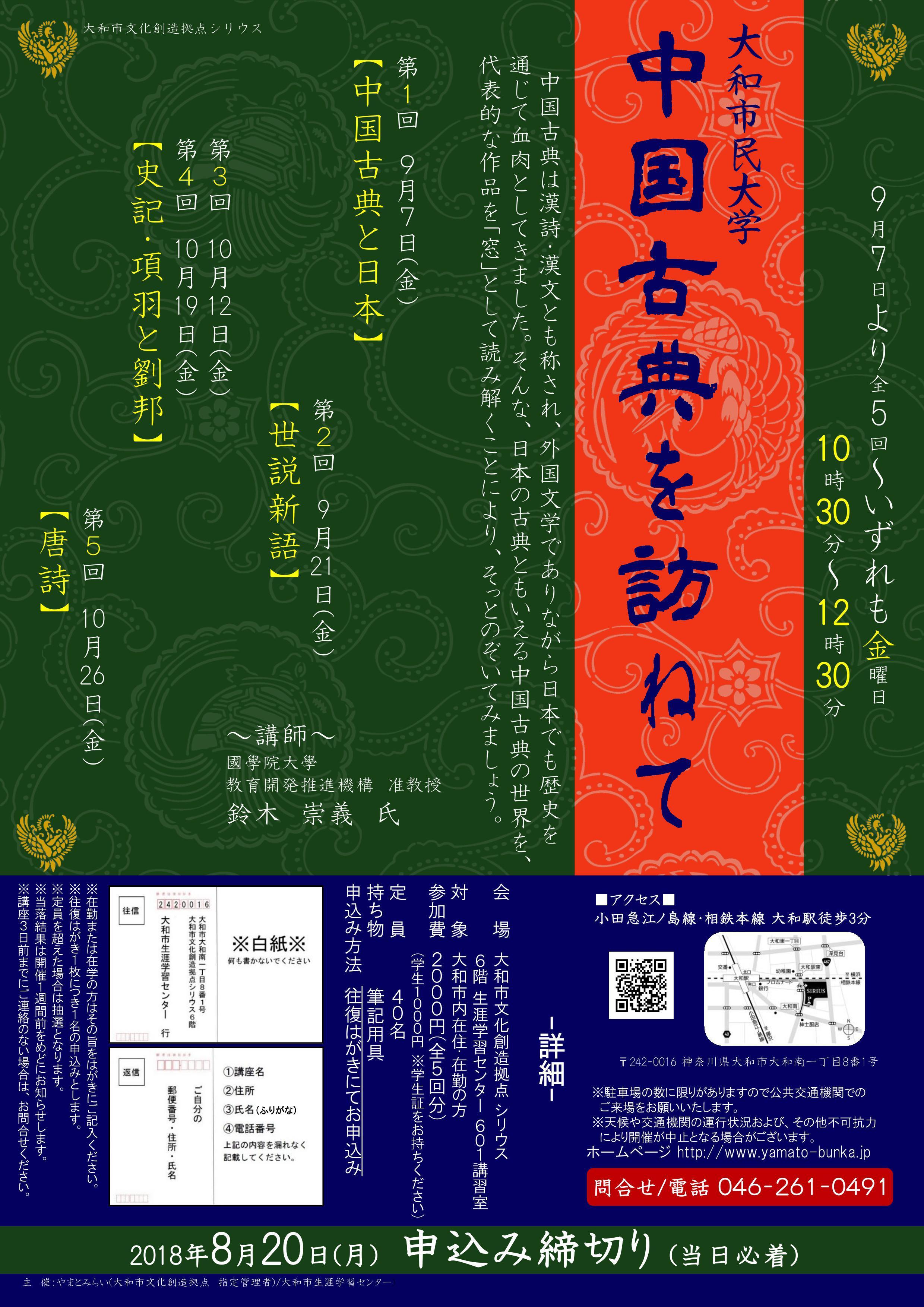 大和市民大学「中国古典を訪ねて」