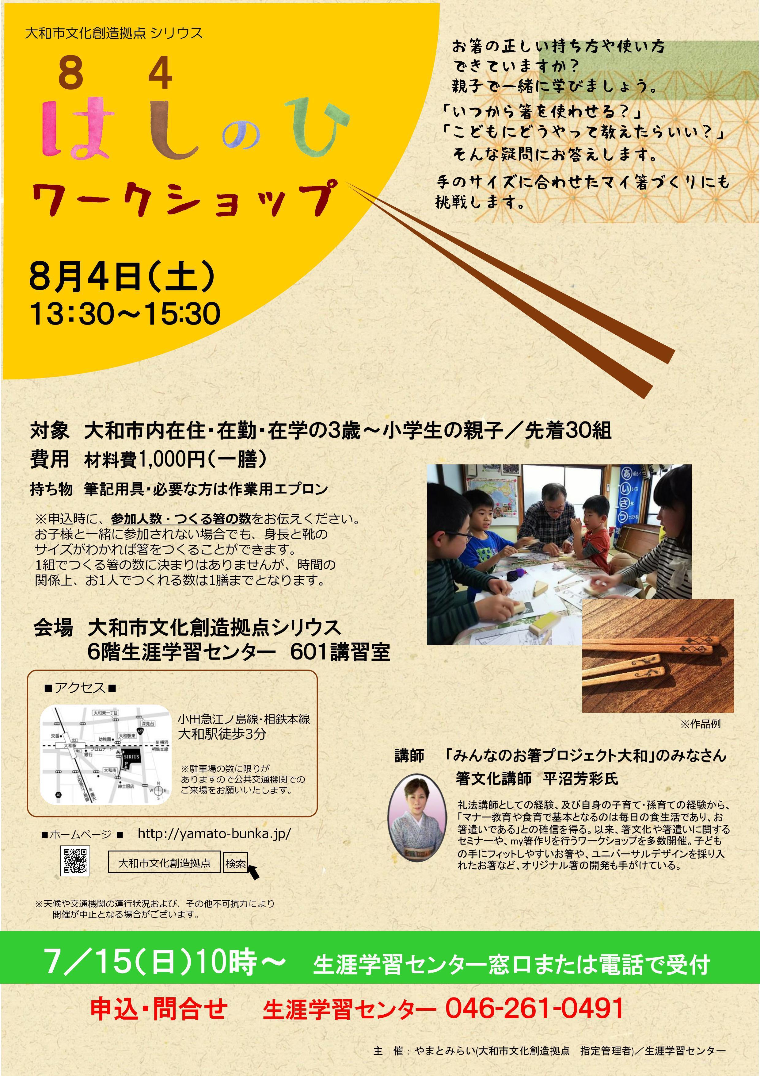 箸の日ワークショップ
