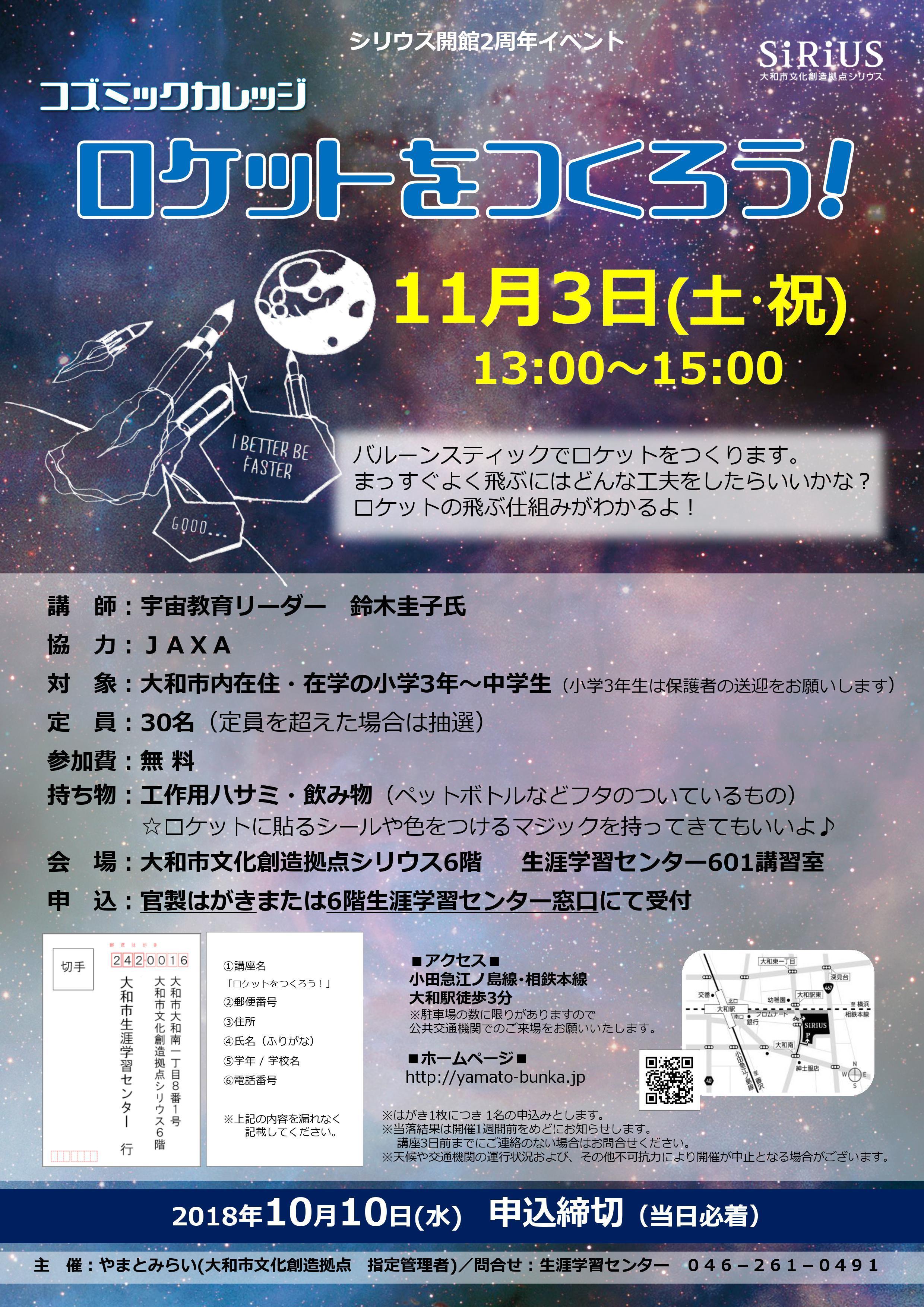 《シリウス2周年イベント》コズミックカレッジ「ロケットをつくろう」