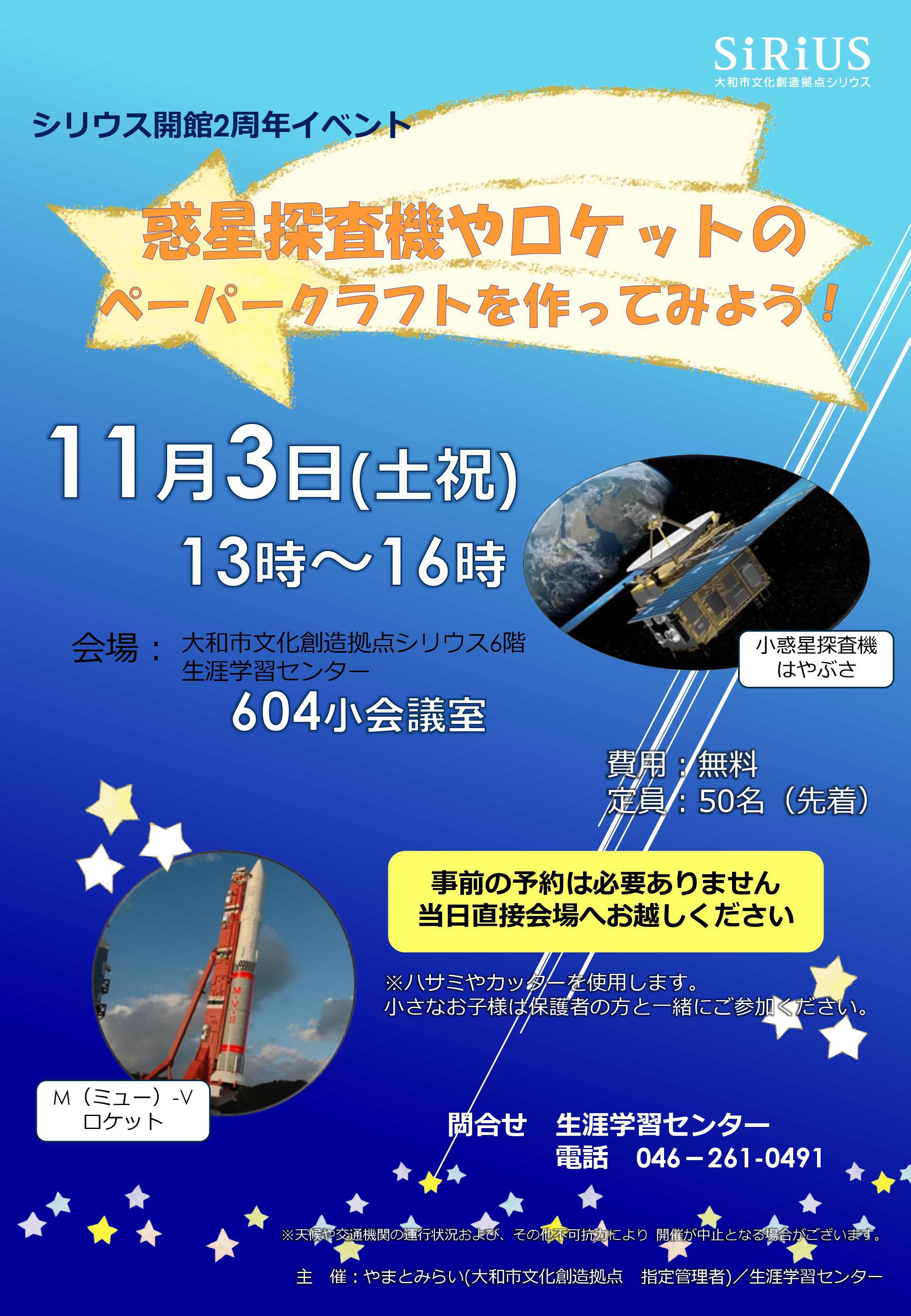 惑星探査機やロケットのペーパークラフトを作ってみよう!