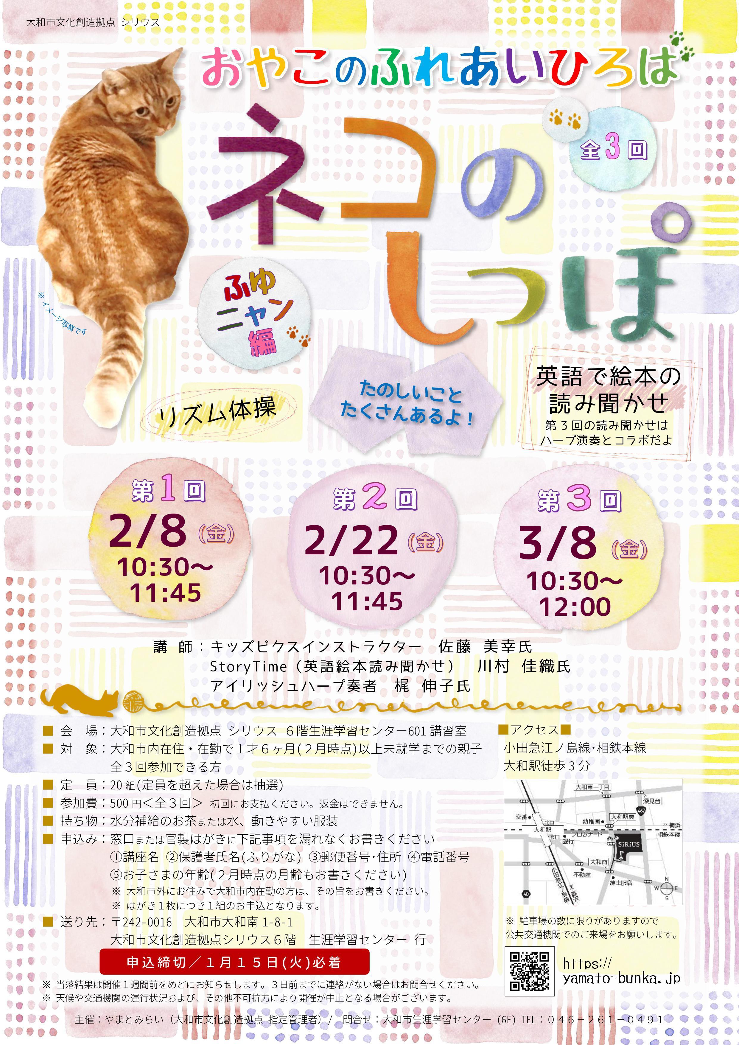 親子のふれあい広場「ネコのしっぽ~ふゆニャン編」