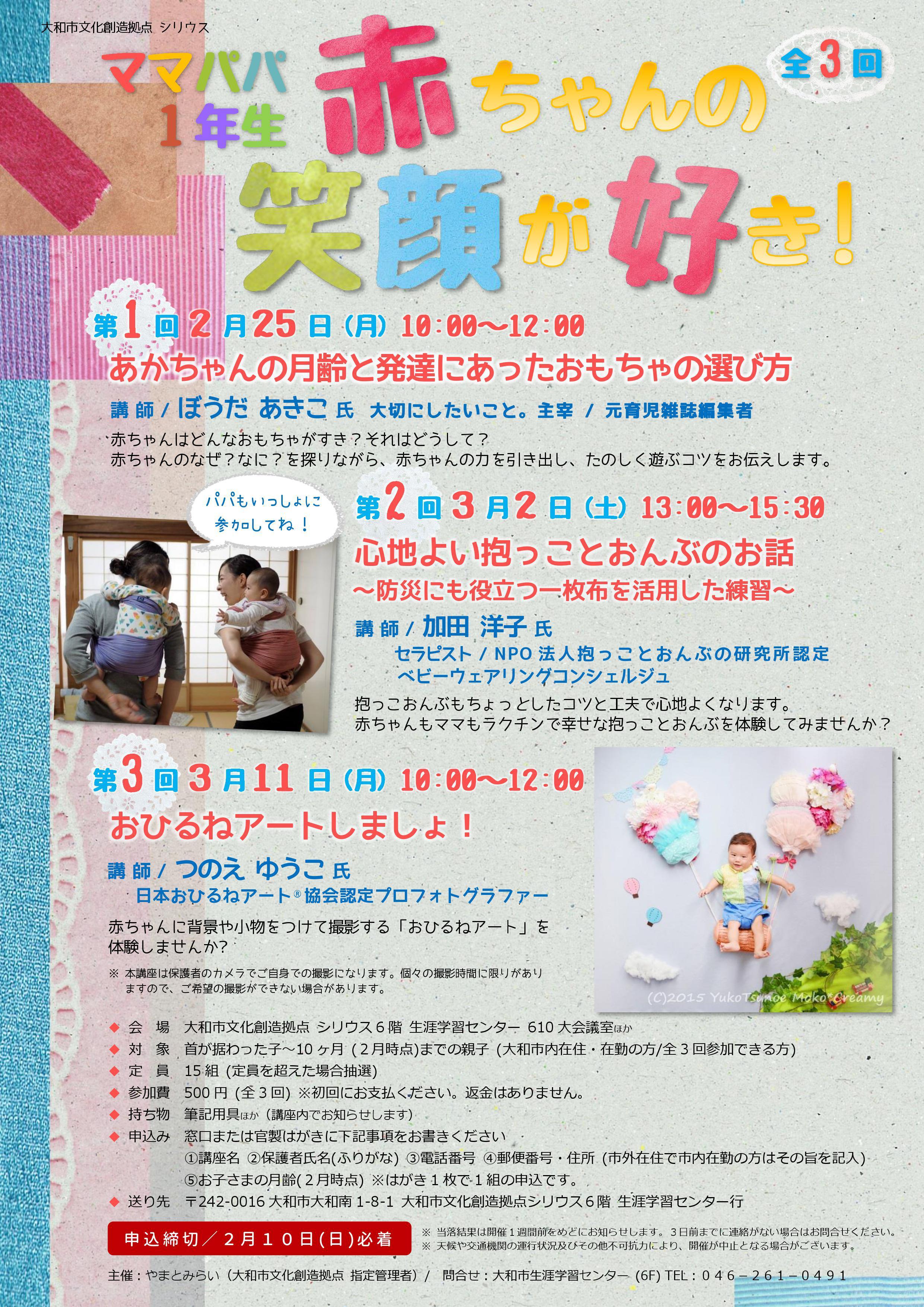 【募集終了】ママパパ1年生~赤ちゃんの笑顔が好き!