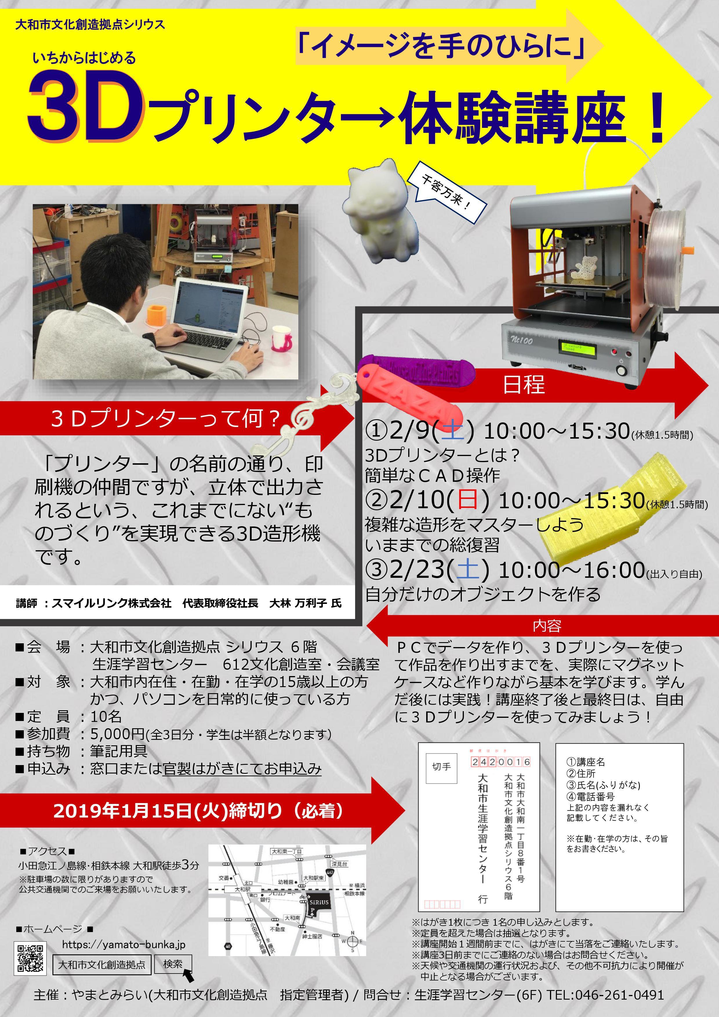《募集終了》いちからはじめる3Dプリンター体験講座!