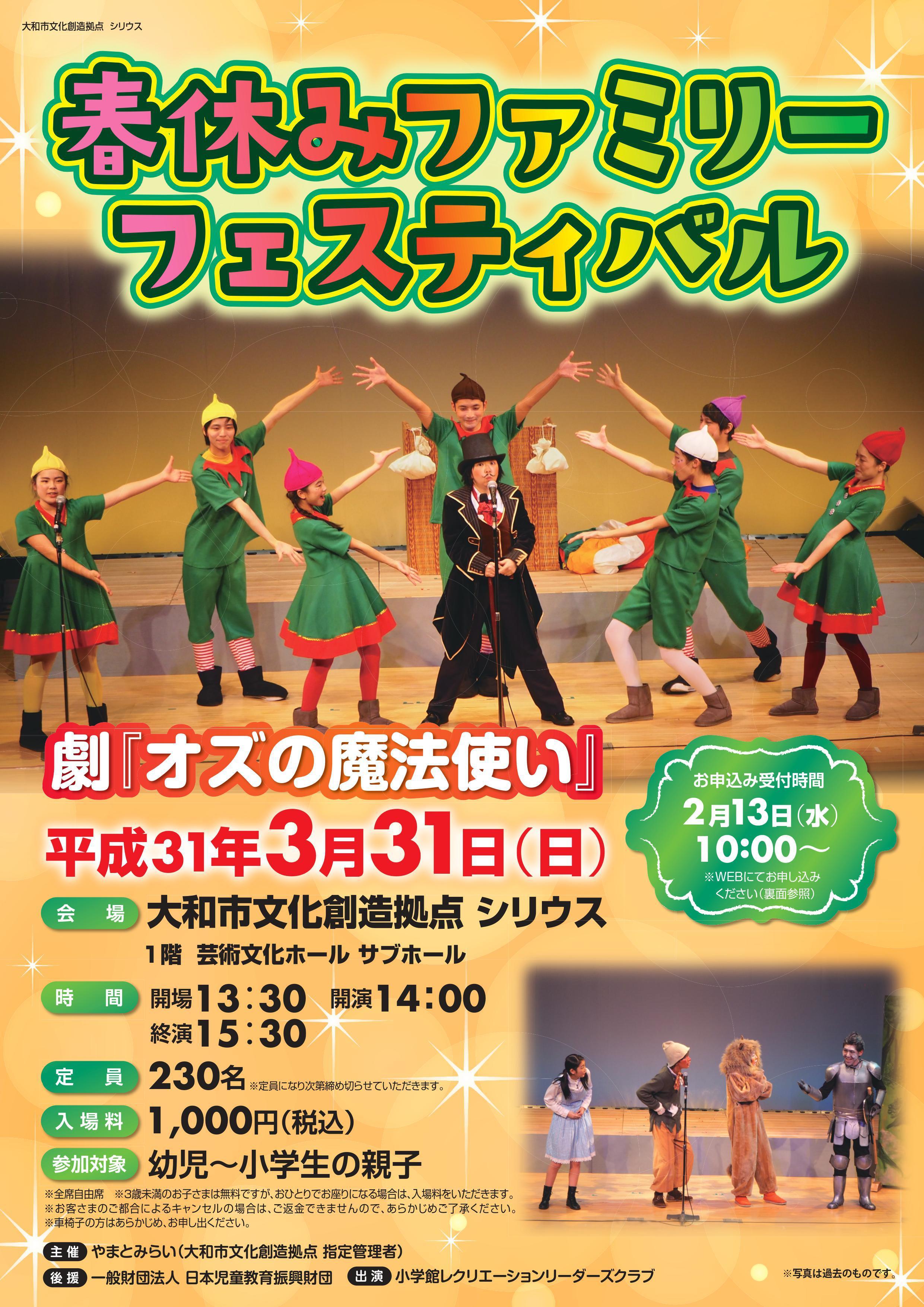 【募集終了】春休みファミリーフェスティバル 劇【オズの魔法使い】