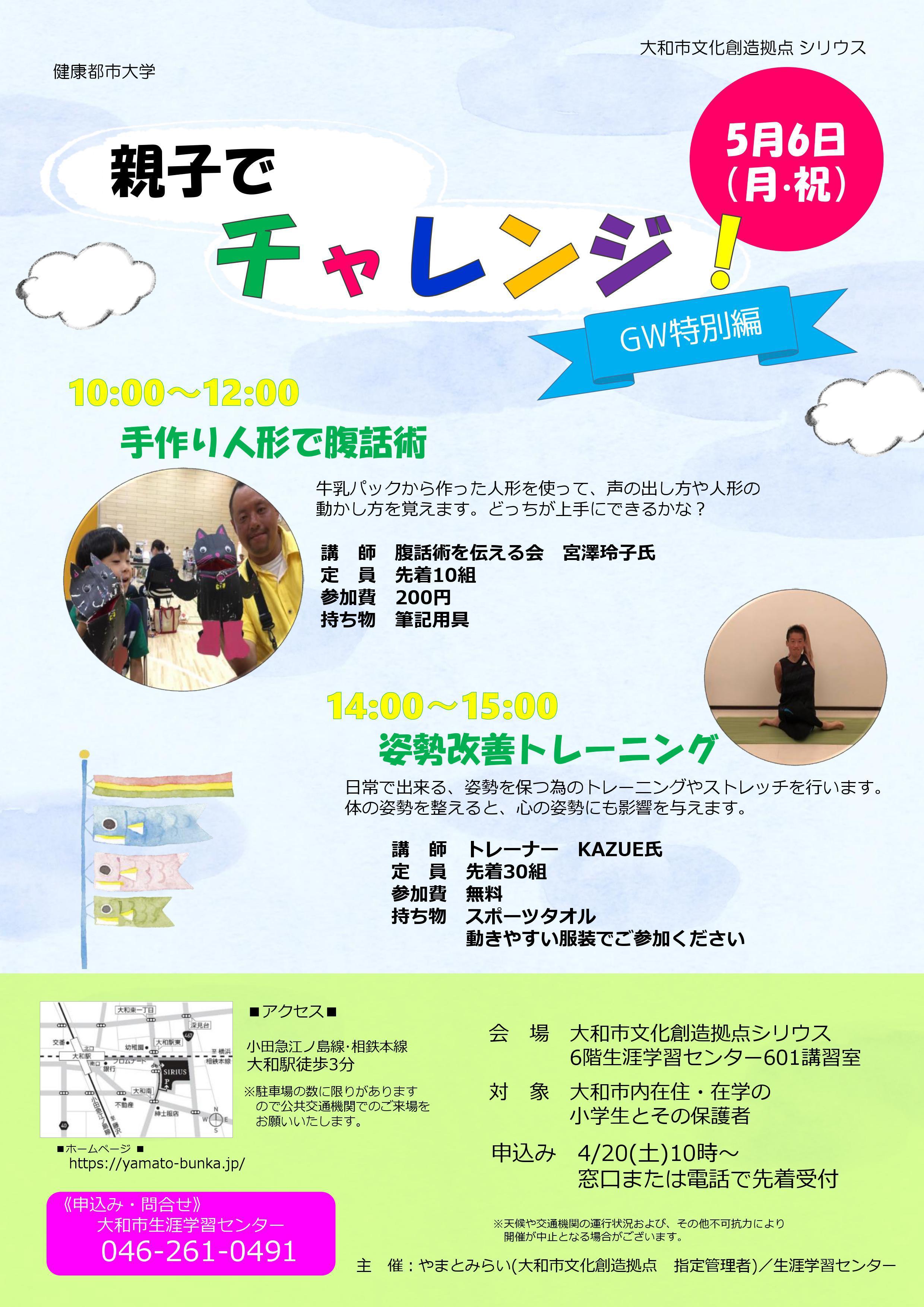 健康都市大学 親子でチャレンジ!~ゴールデンウィーク特別編~