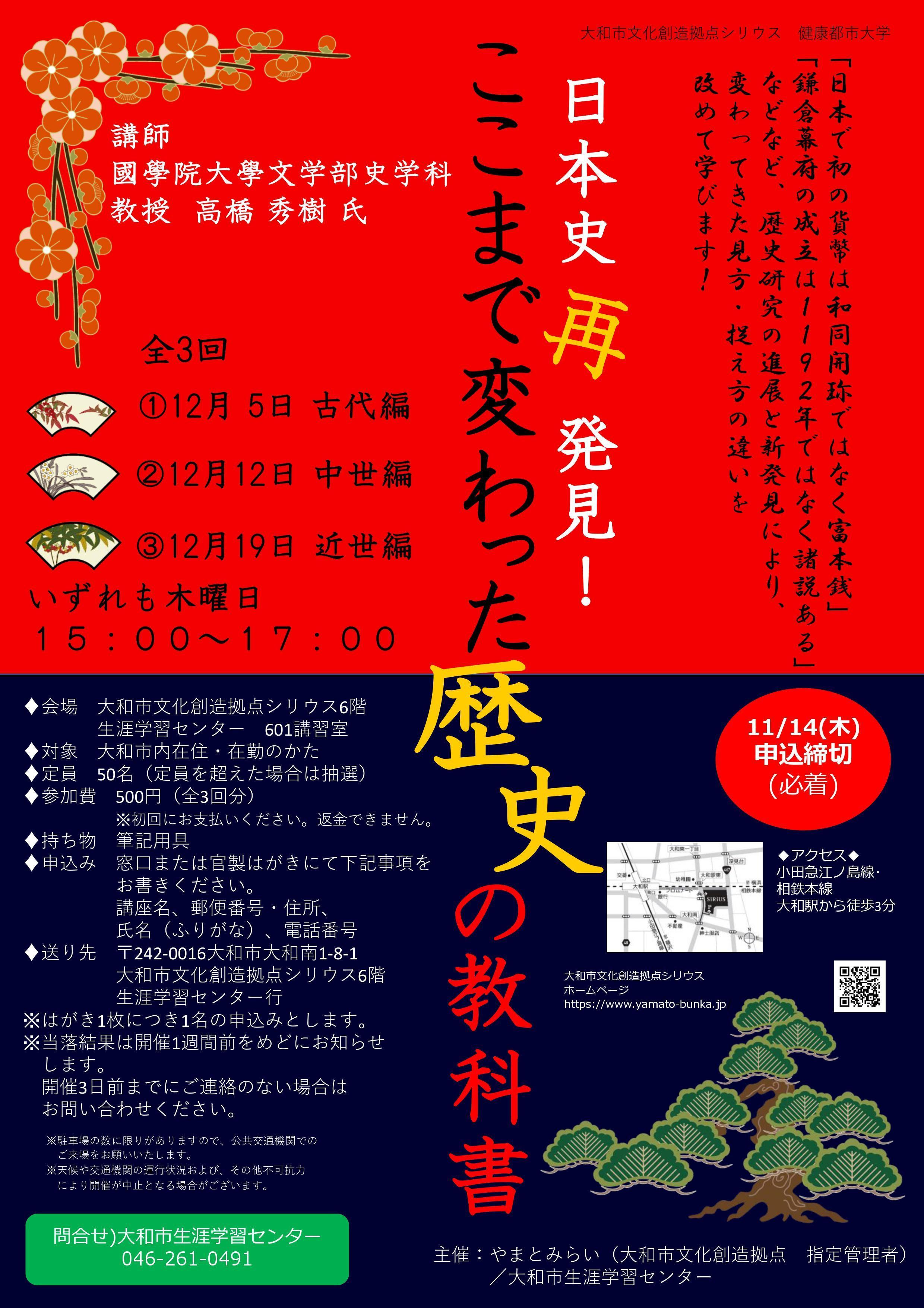 【募集終了】健康都市大学日本史再発見!ここまで変わった歴史の教科書