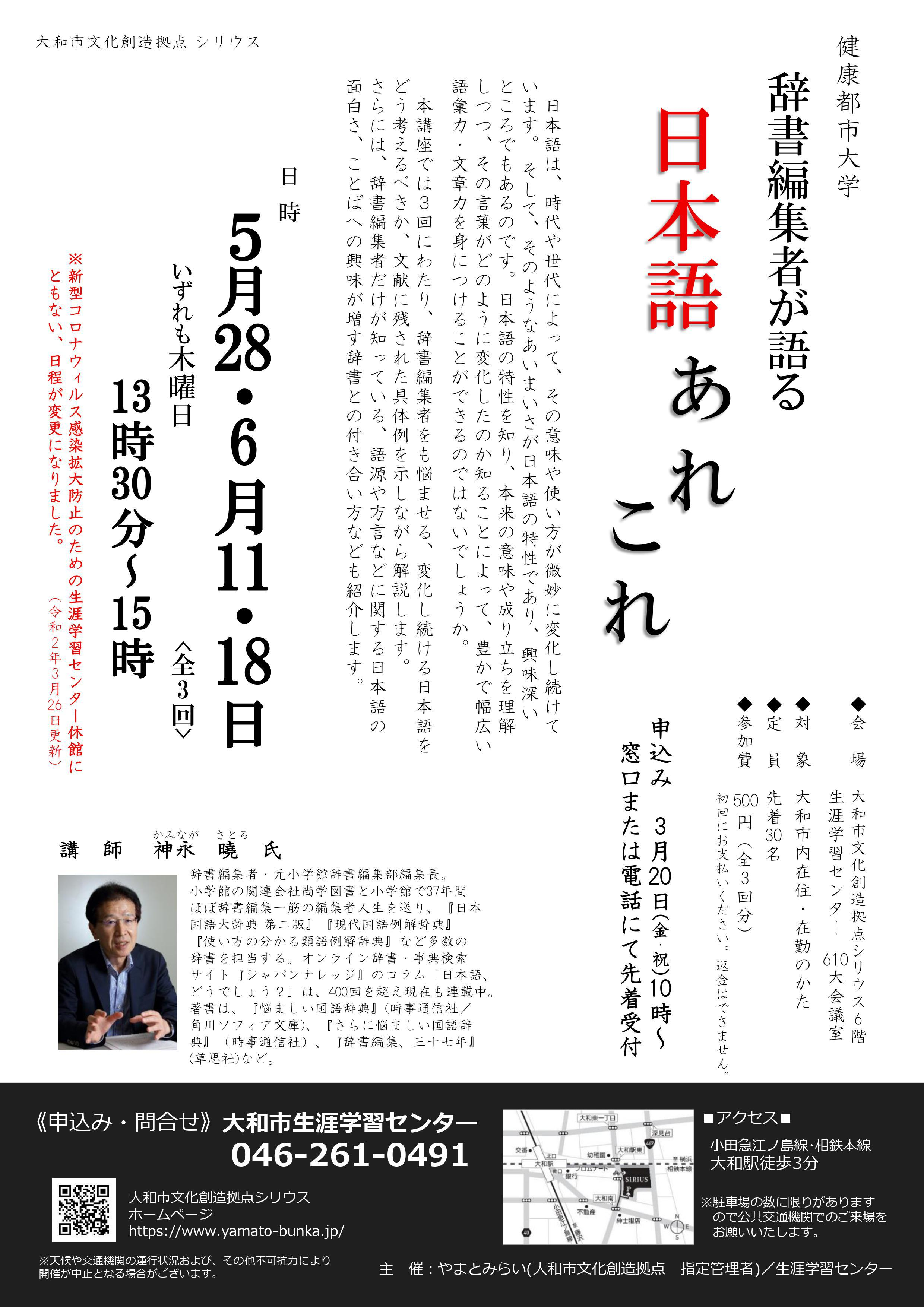 健康都市大学辞書編集者が語る 日本語あれこれ
