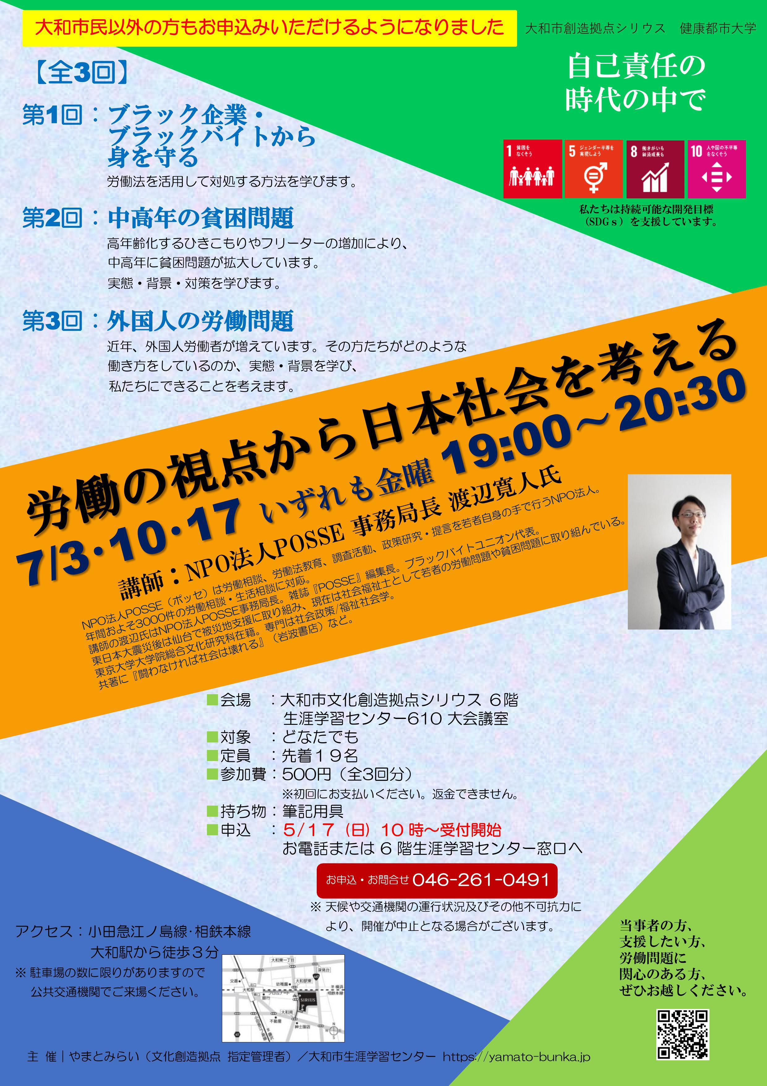 【開催中止】健康都市大学 労働の視点から日本社会を考える