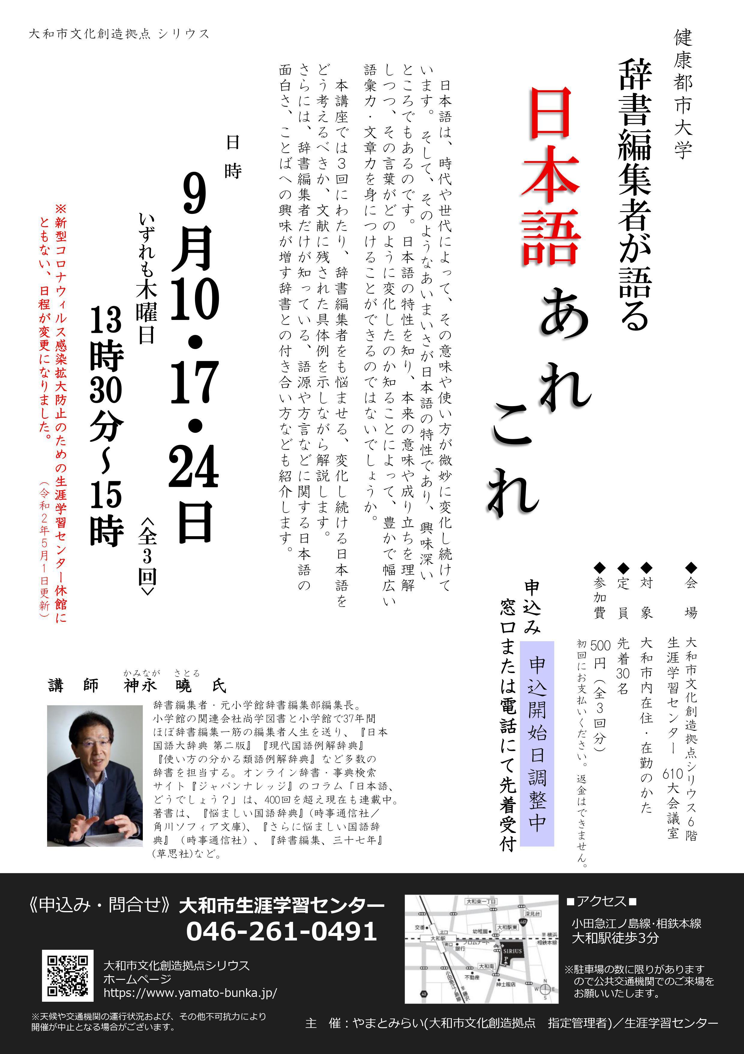 【募集終了】健康都市大学辞書編集者が語る 日本語あれこれ