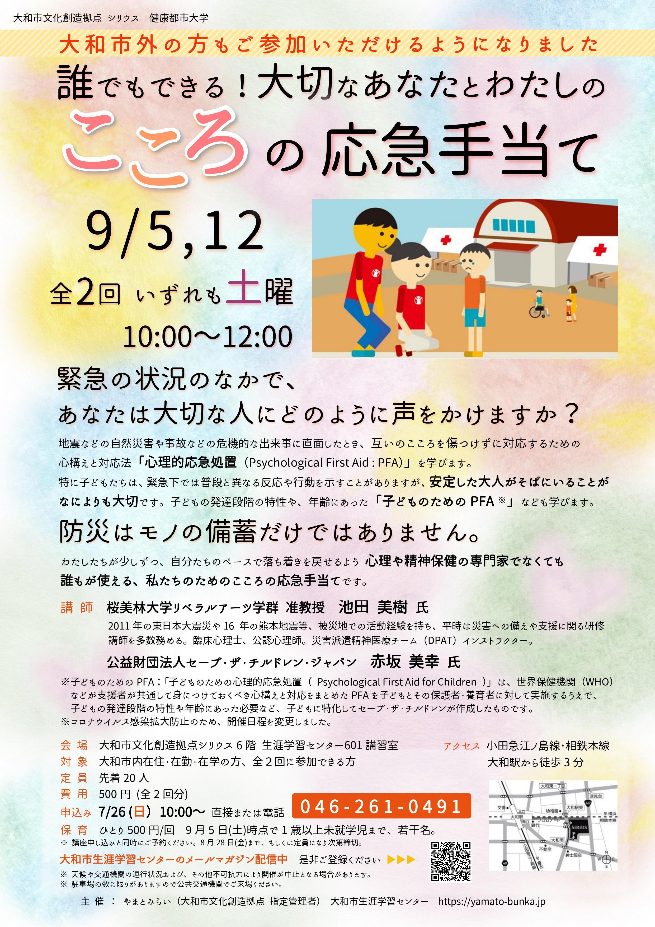 ★大和市外の方もご参加いただけるようになりました★健康都市大学  誰でもできる!大切なあなたとわたしのこころの応急手当て