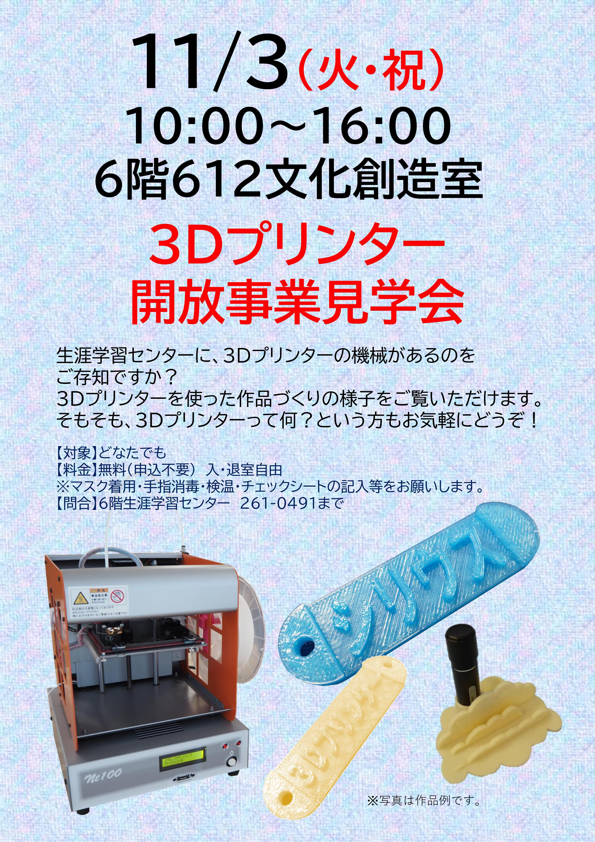 <やまとみらいまつり>3Dプリンター開放事業見学会