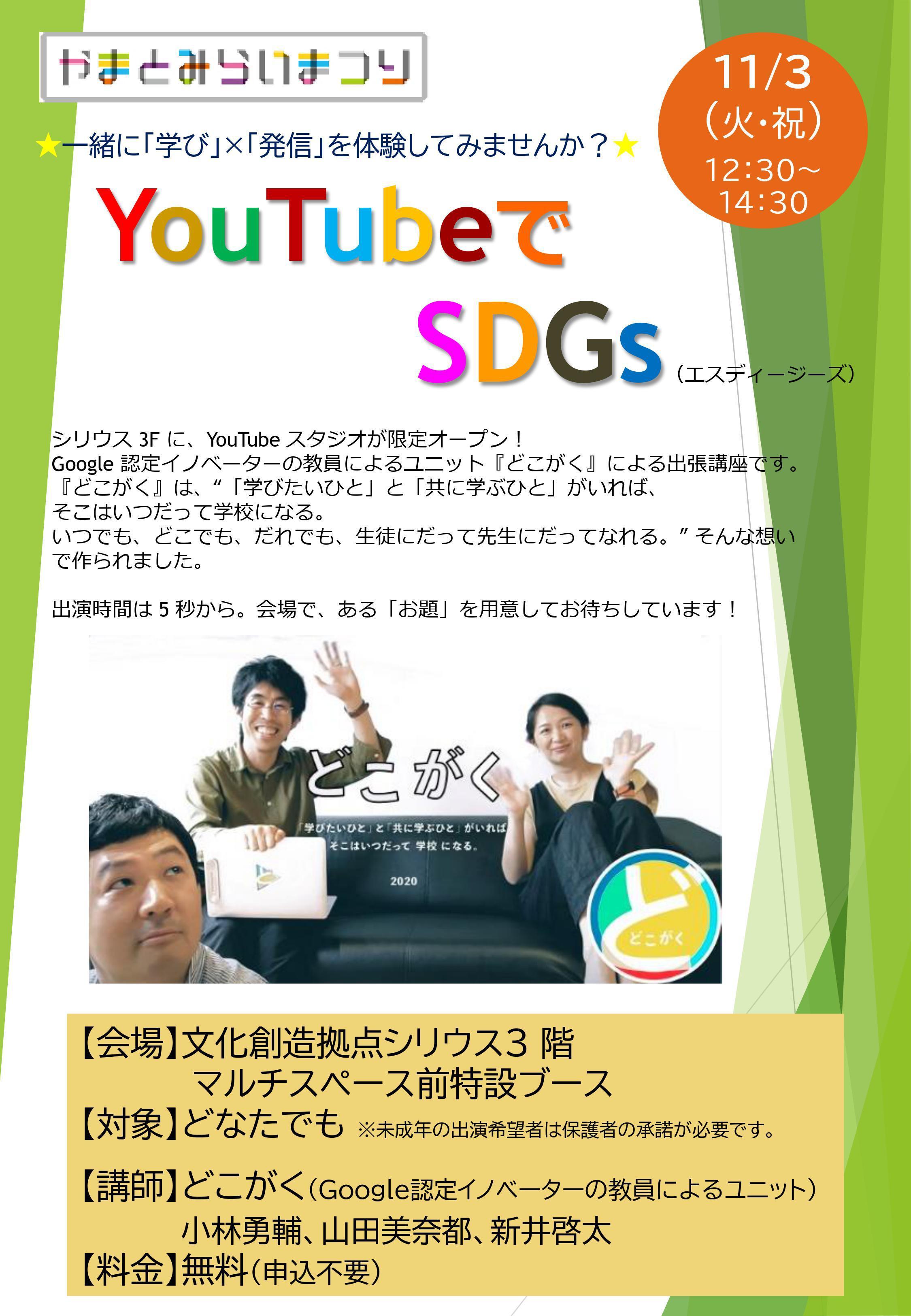 <やまとみらいまつり>YouTubeでSDGs