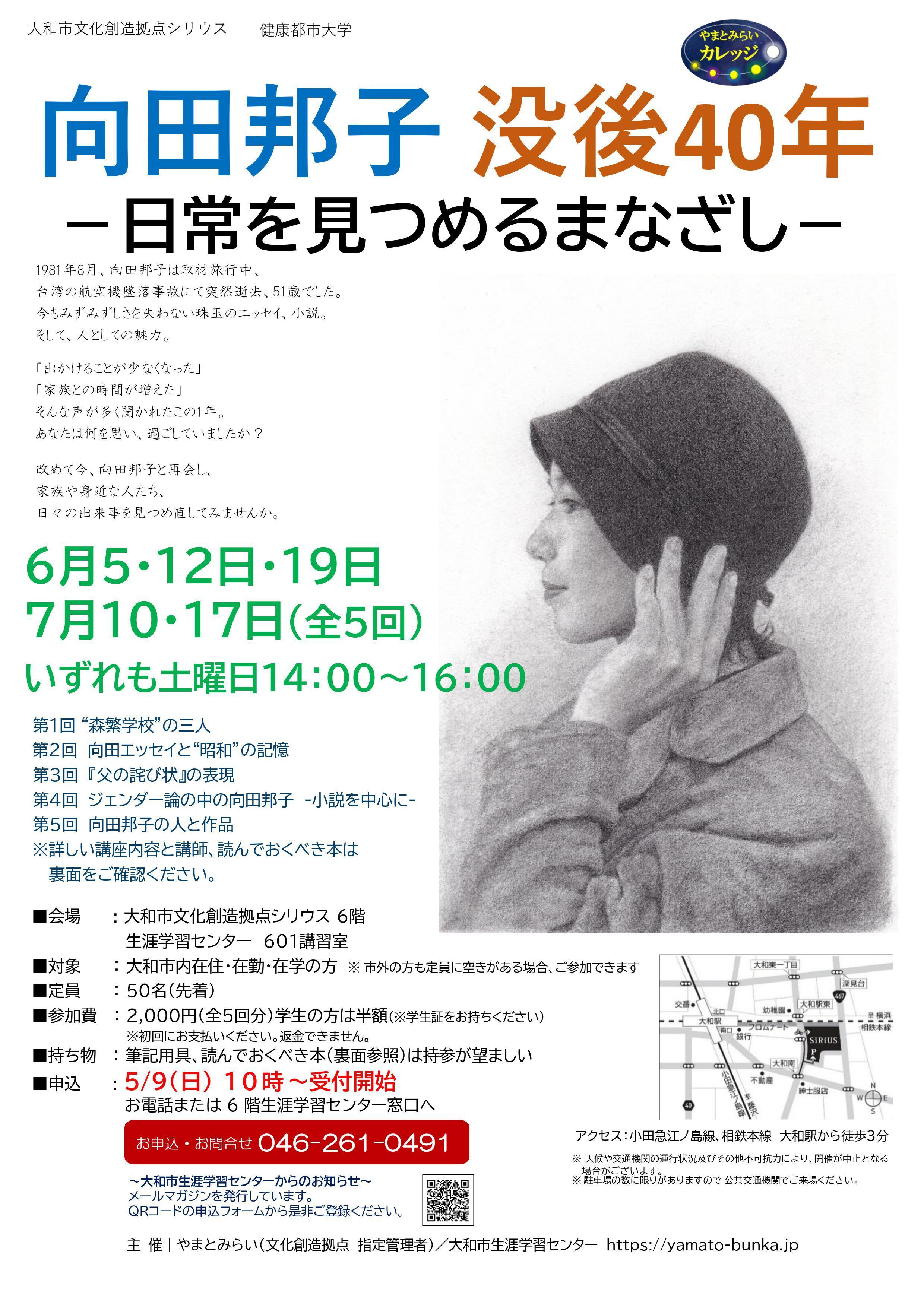 健康都市大学 やまとみらいカレッジ向田邦子 没後40年 -日常を見つめるまなざし-
