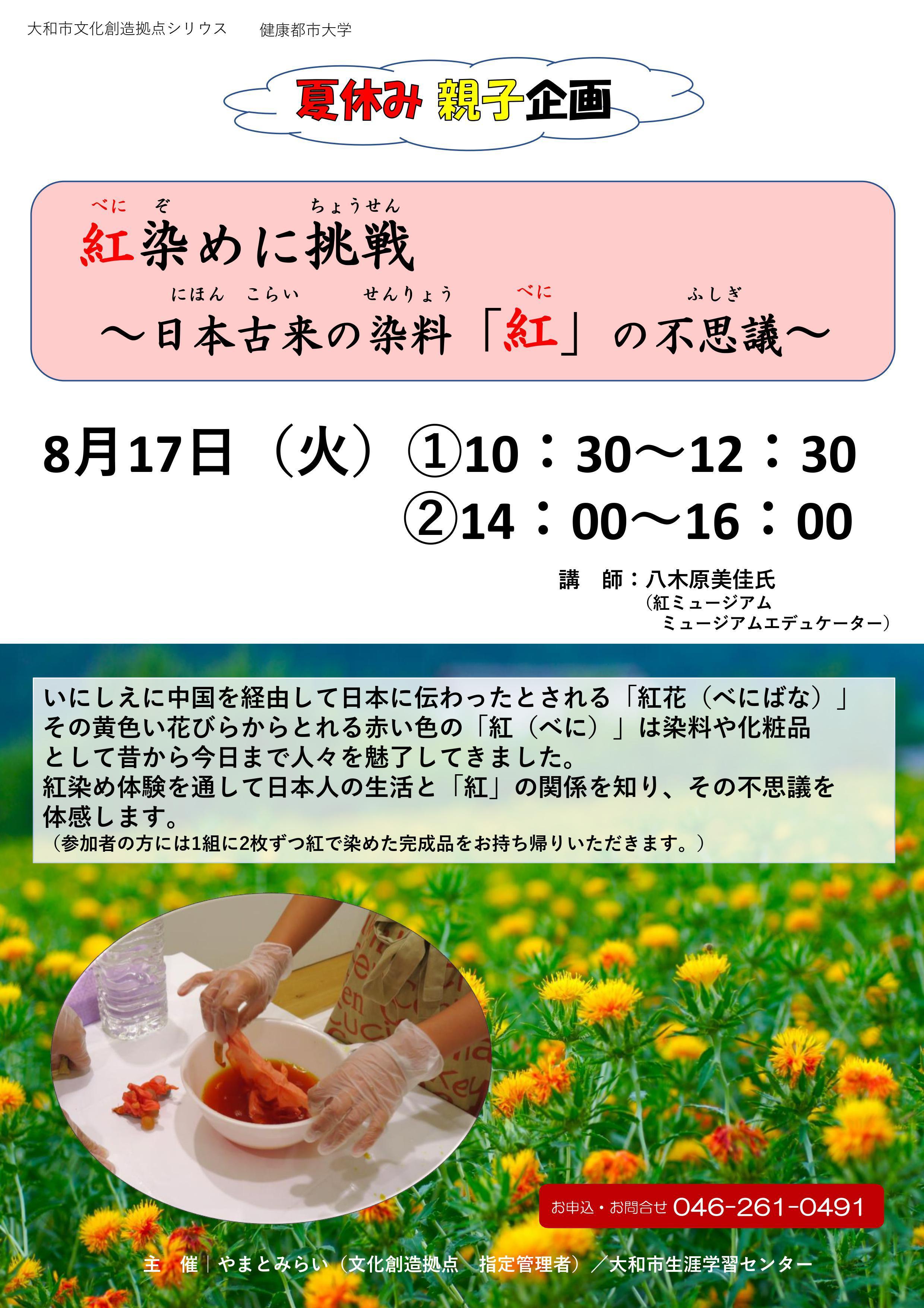 健康都市大学 夏休み W 親子企画「紅染めに挑戦~日本古来の染料「紅(べに)」の不思議」