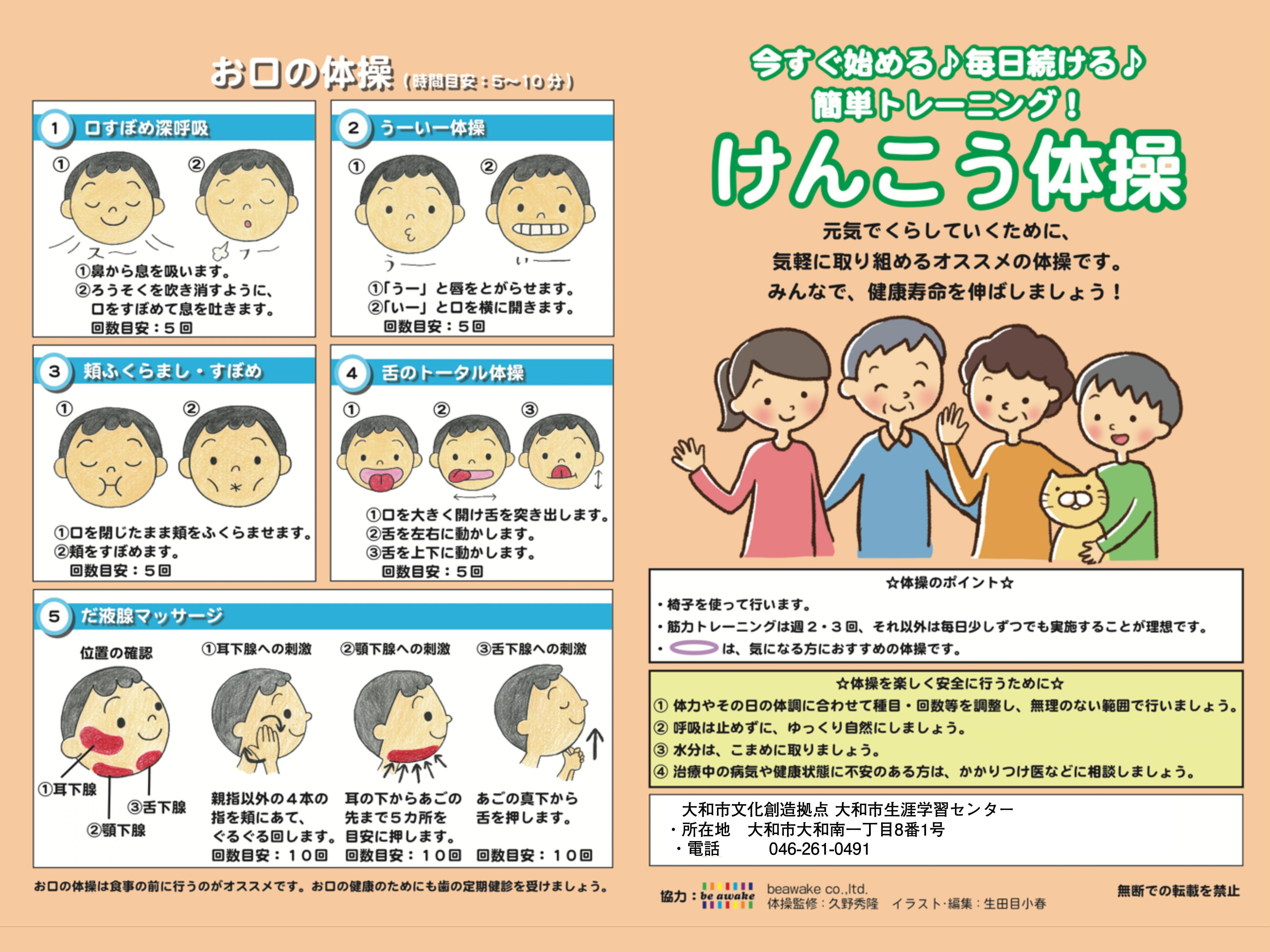 https://yamato-bunka.jp/learning/files/e4b9032eed3a38f651155859362d67d82ea56194.jpg