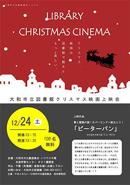 LIBRARY CHRISTMAS CINEMA大和市立図書館クリスマス映画上映会