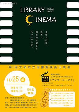 LIBRARY FRIDAY CINEMA第1回 大和市立図書館映画上映会
