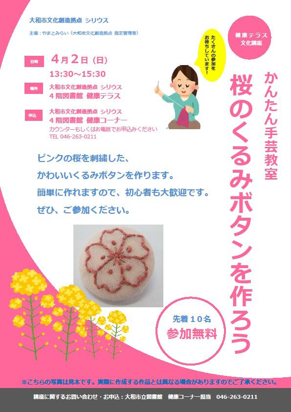 かんたん手芸教室桜のくるみボタンを作ろう