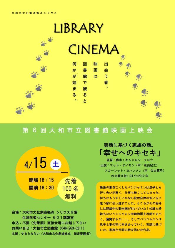 LIBRARY CINEMA第6回大和市立図書館映画上映会