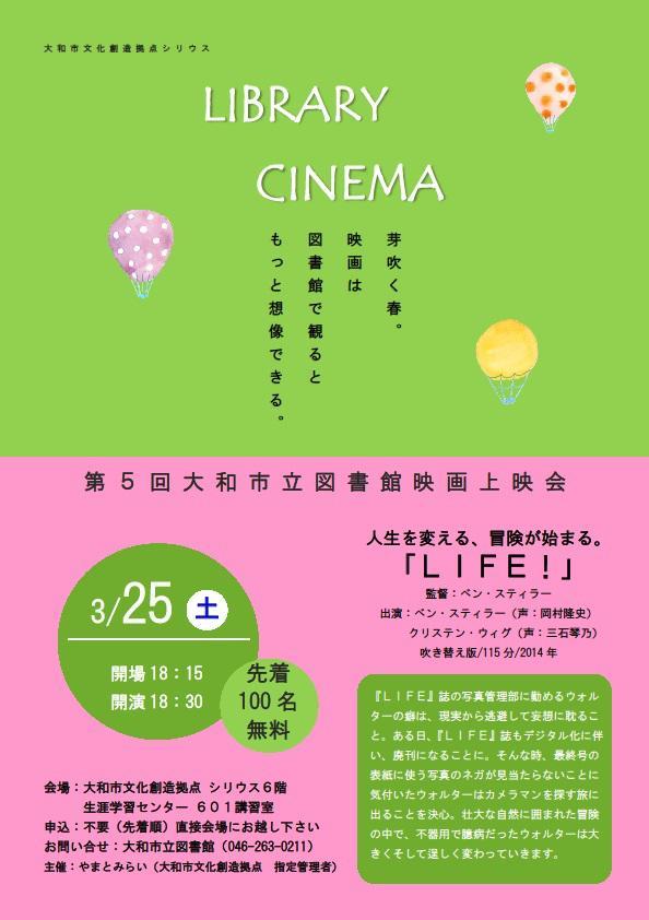 LIBRARY CINEMA第5回大和市立図書館映画上映会