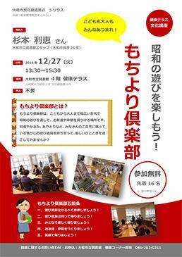 【健康テラス文化講座】昭和の遊びを楽しもう!もちより倶楽部
