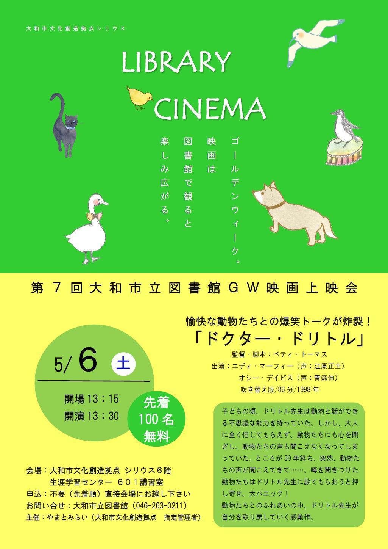 LIBRARY CINEMA第7回大和市立図書館GW映画上映会
