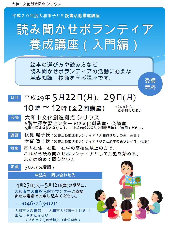 読み聞かせボランティア養成講座(入門編)