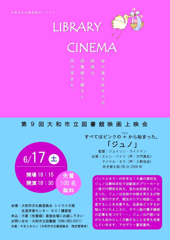 LIBRARY CINEMA第9回大和市立図書館映画上映会