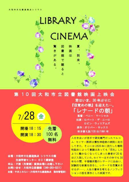 LIBRARY CINEMA第10回大和市立図書館映画上映会