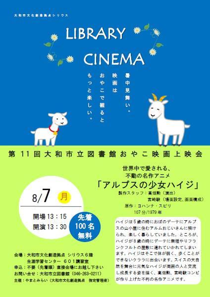 LIBRARY CINEMA第11回大和市立図書館おやこ映画上映会