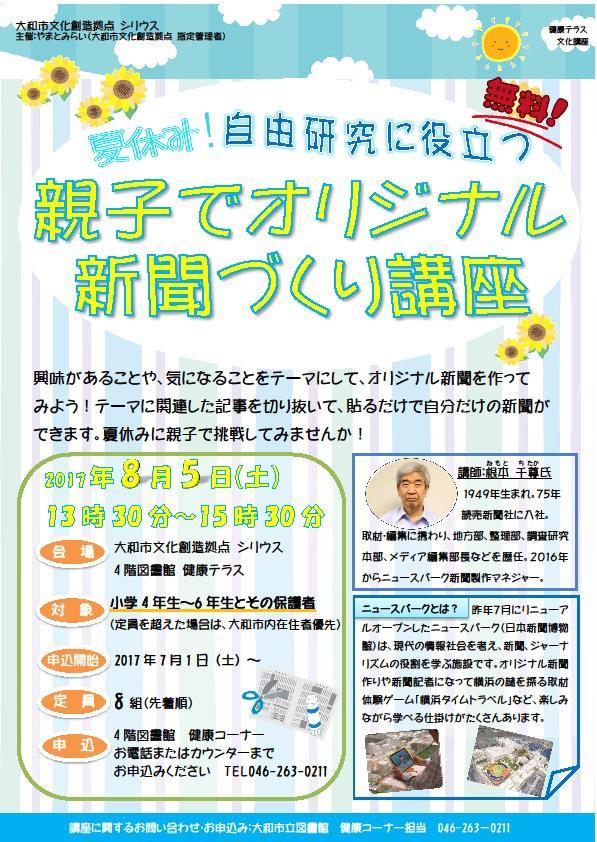 夏休み!親子でオリジナル新聞づくり講座