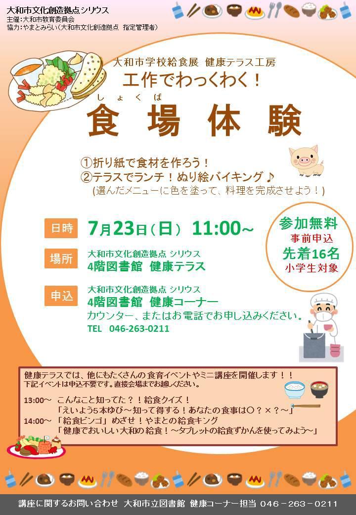 大和市学校給食展 健康テラス工房工作でわっくわく!食場体験
