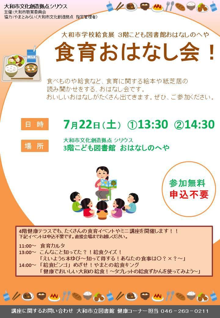 大和市学校給食展 3階こども図書館おはなしのへや食育おはなし会!