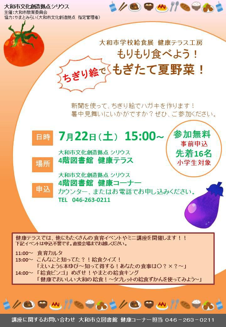 大和市学校給食展 健康テラス工房もりもり食べよう!ちぎり絵でもぎたて夏野菜!