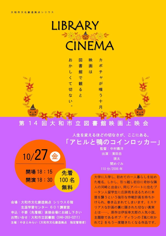 LIBRARY CINEMA第14回大和市立図書館映画上映会