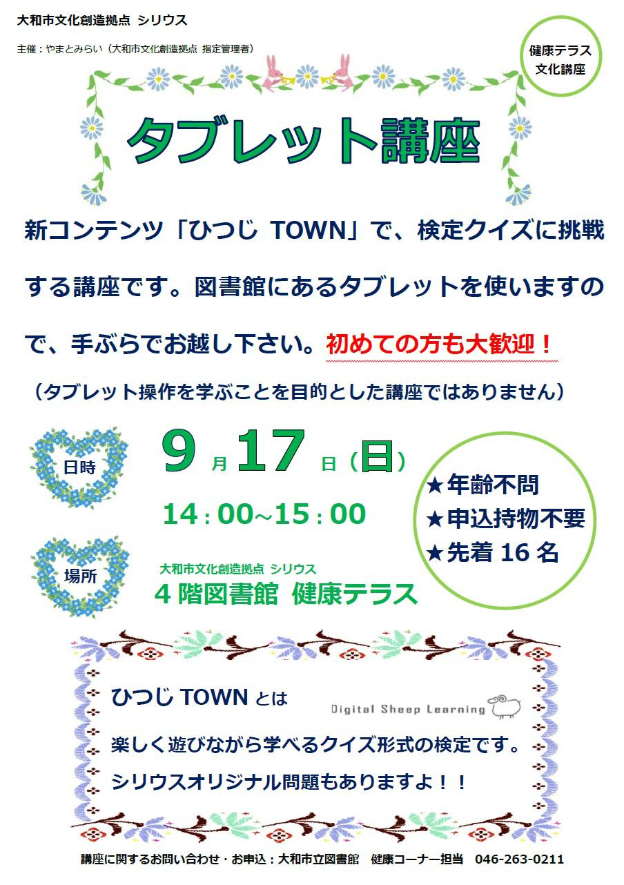 タブレット講座ひつじTOWNで検定にチャレンジ!!