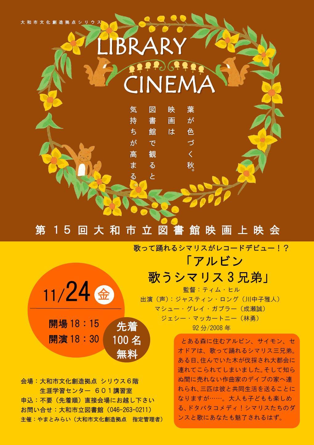 LIBRARY CINEMA第15回大和市立図書館映画上映会