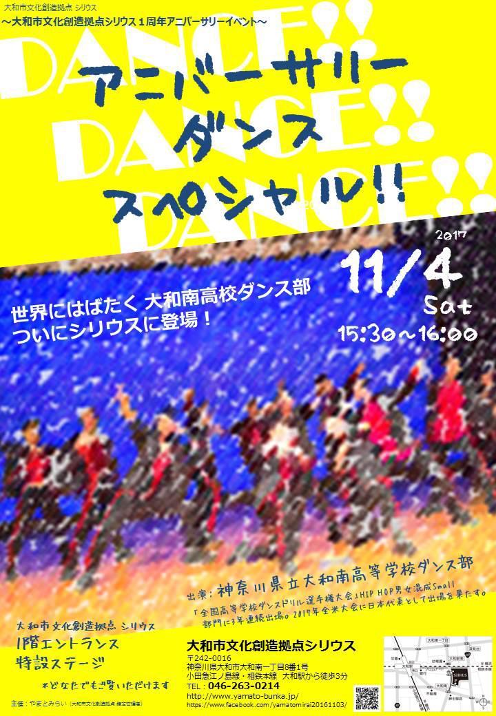 アニバーサリー・ダンス・スペシャル!!