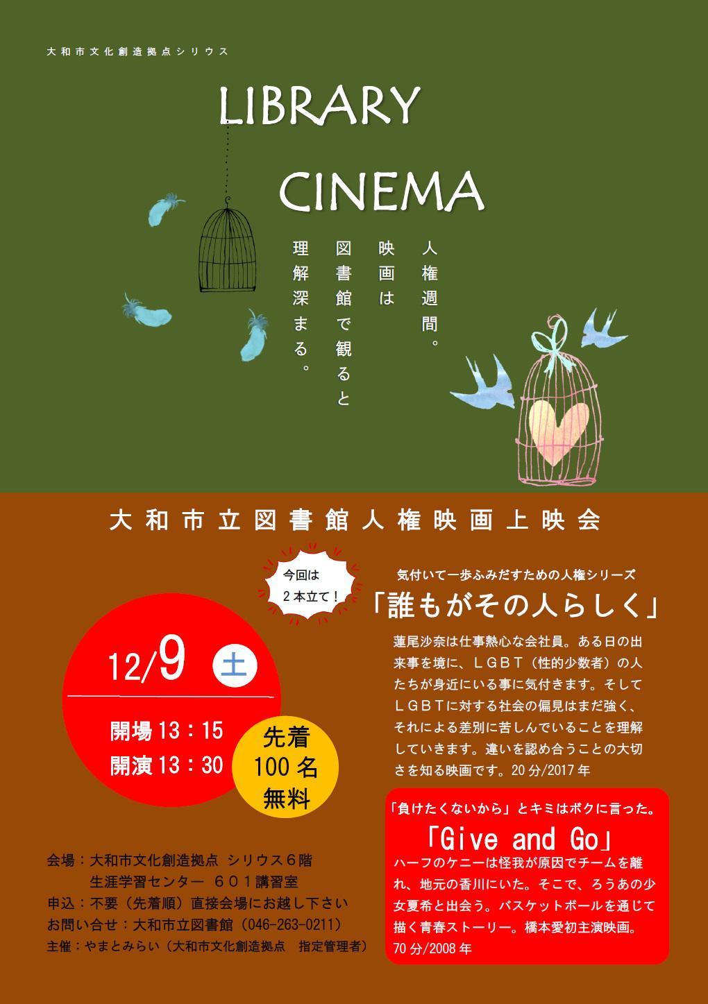 LIBRARY CINEMA大和市立図書館人権映画上映会