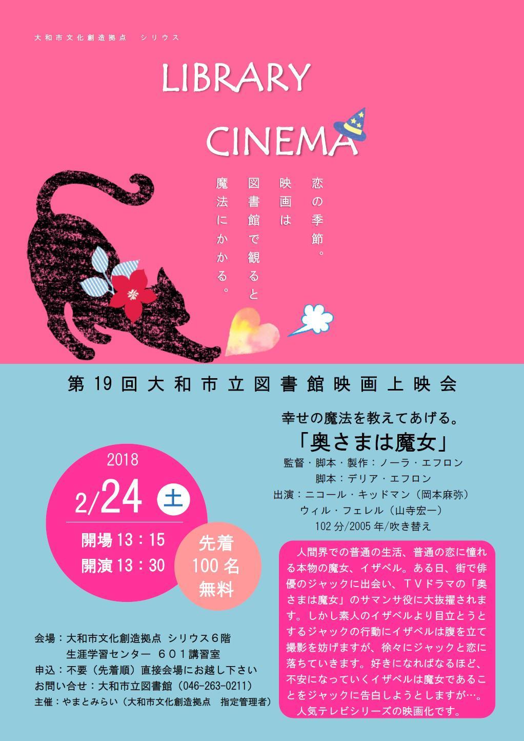 LIBRARY CINEMA第19回大和市立図書館映画上映会