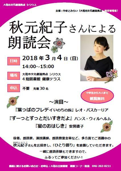 秋元紀子さんによる朗読会