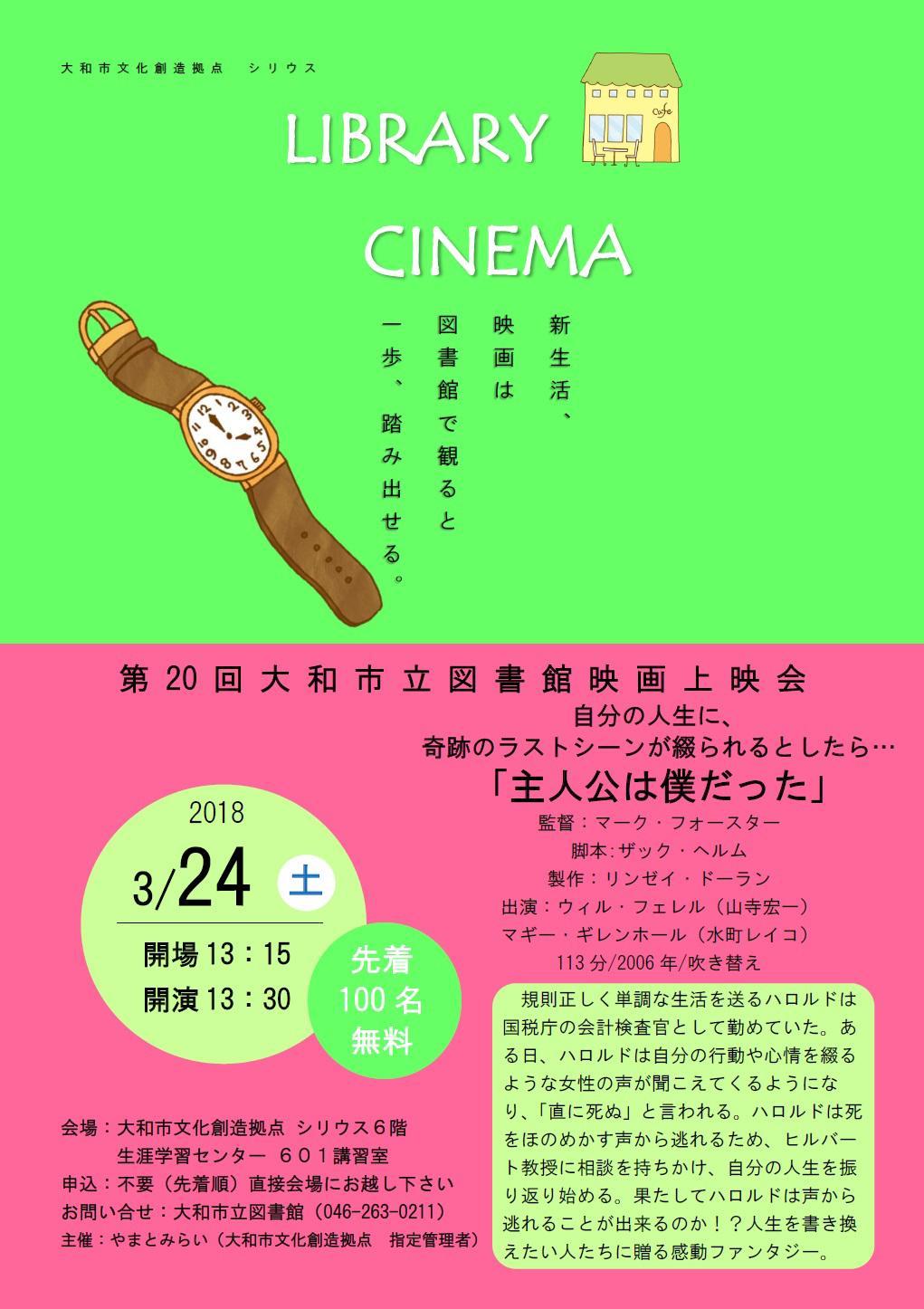 LIBRARY CINEMA第20回大和市立図書館映画上映会