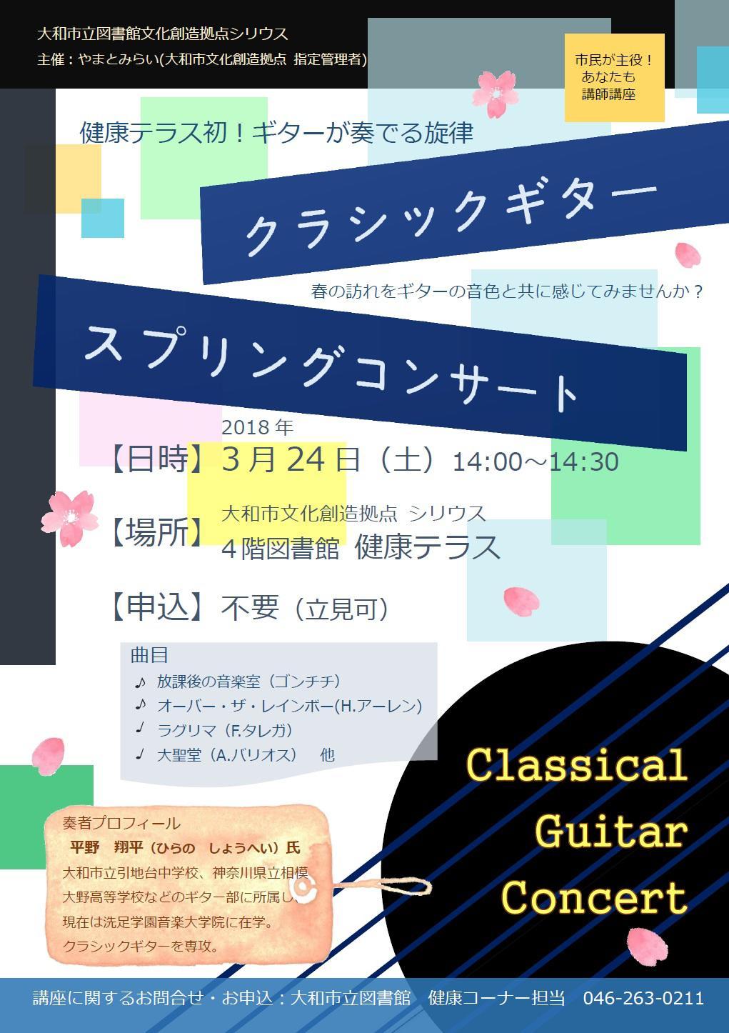 市民が主役!あなたも講師講座クラシックギター スプリングコンサート