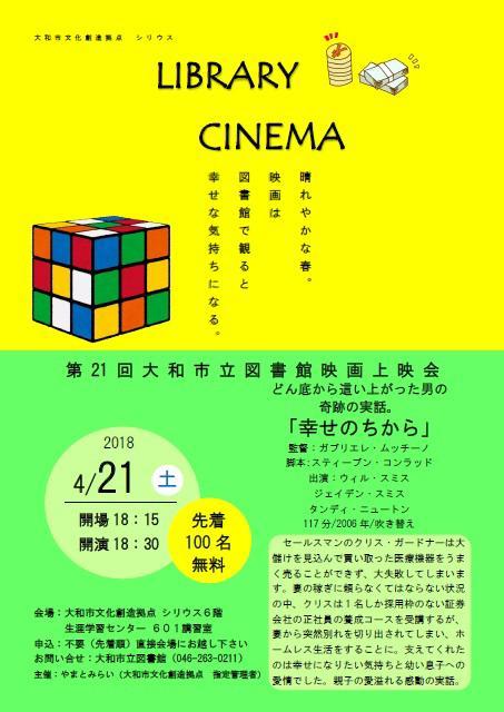 LIBRARY CINEMA第21回大和市立図書館映画上映会