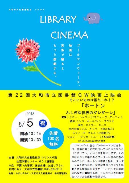 LIBRARY CINEMA第22回大和市立図書館GW映画上映会