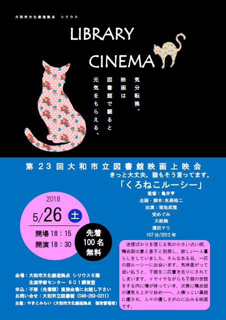 LIBRARY CINEMA第23回大和市立図書館映画上映会