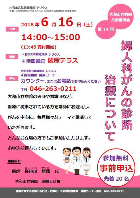 大和市立病院月例講演会「婦人科がんの診断,治療について」